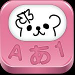 顔文字辞典が内蔵された文字入力キーボードアプリ「みんなの顔文字キーボード」