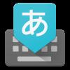 語彙の豊富さが特徴の無料日本語入力アプリ「Google 日本語入力」