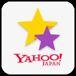 気軽に数種類の占いを無料で楽しめちゃうAndroidアプリ「Yahoo!占い:無料の星座占い・恋愛相性占い・タロット占い」
