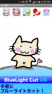 Heso猫ブルーライトフィルター