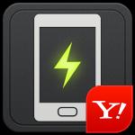 初心者でもわかりやすくて使いやすいスマホ最適化アプリ「バッテリー長持ち・節電 Yahoo!スマホ最適化ツール」
