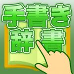 読めない漢字を調べるときに便利!!手書き入力で辞書検索できるiPhoneアプリ「手書き辞書検索」