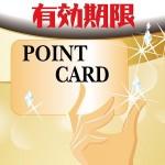 ポイントカードやクーポン券などの有効期限を管理できるAndroidアプリ『ポイントカード期限管理Standard』