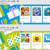 GooglePlayストアで、「ゲームサマーセール」「アプリサマーセール」の第2弾が開催中