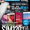 【驚き】雑誌にSIMカードが付いてくる!!SIMガイドブック 「SIM PERFECT BOOK」が12月12日に発売されるぞ