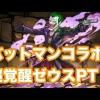 【パズドラ】バットマンコラボ地獄級 超覚醒ゼウスパーティー攻略動画紹介