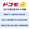 NTTドコモが携帯電話と固定回線のセット割「ドコモ光パック」を2015年2月から提供すると発表