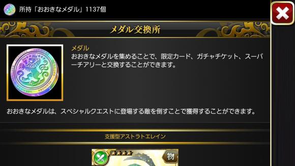 乖離性ミリオンアーサーScreenshot5