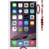 iPhone 6/iPhone 6 Plusのスクリーンショットを撮る方法を紹介