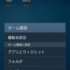 Androidスマホのホーム画面にフォルダを作る方法を紹介