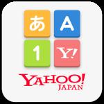 ヤフーが無料できせかえができるiOS向けキーボードアプリ『Yahoo!キーボード』の配信を開始