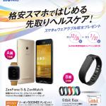 IIJ、「IIJmio高速モバイル/Dサービス」においてZenFone 5やfitbit flexを抽選でプレゼントする年末年始キャンペーンを実施