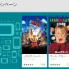 Google Playストアで、映画と書籍が期間限定価格で購入できる年末ホリデーキャンペーンが開催中!!
