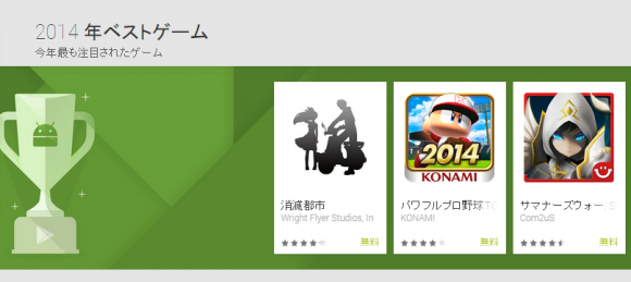 Google Play ベストオブ2014