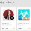 Google Playストアで、有料ゲームアプリを10円から購入することできる「年末ホリデーキャンペーン」が実施中!!
