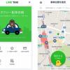 LINEアプリ上からタクシー配車が可能なサービス「LINE TAXI」の東京版が公開