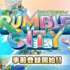 コロプラ、街づくりシミュレーションゲーム『Rumble City(ランブル・シティ)』の事前登録を本日より開始。最新トレーラーも公開!!