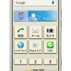au、BASIO KYV32に製品アップデート。ロック画面の時計が正しく表示されないなどの不具合改善