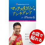 AppBank Store iPhone 6s保護フィルム人気ランキングTOP10(10月1日)