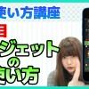 週刊アスキーつばささんによるiPhone使い方講座の動画が公開!!1限目はiPhoneのウィジェットの使い方