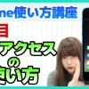 週刊アスキーつばささんによるiPhone使い方講座、2限目はiPhone 6やiPhone 6 Plusの画面上部が押しやすくなる機能「簡易アクセス」の紹介