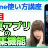 週刊アスキーつばささんによるiPhone使い方講座、3限目は、iPhoneの写真アプリの機能を紹介