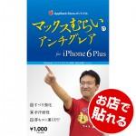 iPhone 6 Plus保護フィルム  AppBank Store人気ランキングTOP10(2015年05月20日)