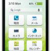 ワイモバイル、AQUOS PHONE ef WX05SHにソフトウェア更新。端末動作の安定性を向上