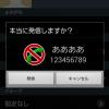 発信前に確認して誤発信を防げるAndroidアプリ『発信確認 Call Confirm』
