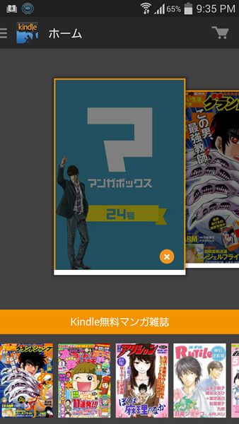 Kindle画面