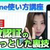 週刊アスキーつばささんによるiPhone使い方講座、4限目は指紋認証設定のちょっとした裏技を紹介