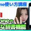 週刊アスキーつばささんによるiPhone使い方講座、5限目はオフラインでも使える便利なiPhone内臓の辞書機能について!!