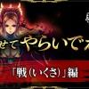 戦国RPG『戦国やらいでか -乱舞伝-』の爽快な戦闘シーンの様子をチェックできるゲーム紹介動画 「戦(いくさ)」編が公開