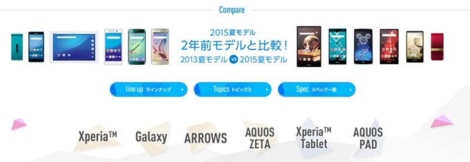 NTTドコモ、新旧モデル比較