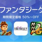 【50%OFF〜】App StoreでFFIII・Ⅳ・Vやオーシャンホーンなどのゲームアプリを期間限定価格で購入できるセールが実施中