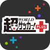 国内外のいろいろなサッカーニュースをチェックできるキュレーションアプリ『超WORLDサッカー!PLUS』