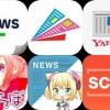 スマホ初心者のためのおすすめニュースアプリ10選