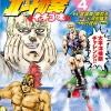 北斗の拳のパロディギャグ漫画「北斗の拳 イチゴ味」がテレビアニメ化決定!!公式サイトもオープン