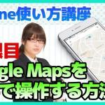 週刊アスキーつばささんによるiPhone使い方講座、10限目はGoogle Mapsを片手で操作する方法を紹介