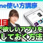 週刊アスキーつばささんによるiPhone使い方講座、11限目はあとで買いたいアプリをブックマークしておく機能の紹介