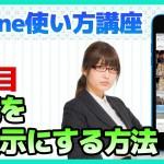 週刊アスキーつばささんによるiPhone使い方講座、8限目は見られたくない写真を非表示にする方法を紹介
