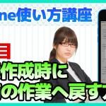 週刊アスキーつばささんによるiPhone使い方講座、9限目は文章作成時に直前の作業へ戻す方法を紹介