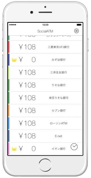 iPhoneアプリ『SocialATM』画面1