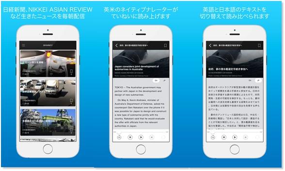 【iPhoneアプリ】LissN - 英語で聴くNIKKEI