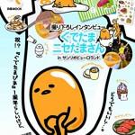 ぐでたまのファンブック第2弾『ぐでたまぴあ2』が7月15日に発売