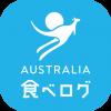 オーストラリアのレストラン情報を検索できるAndroid/iPhoneアプリ『食べログ オーストラリア』