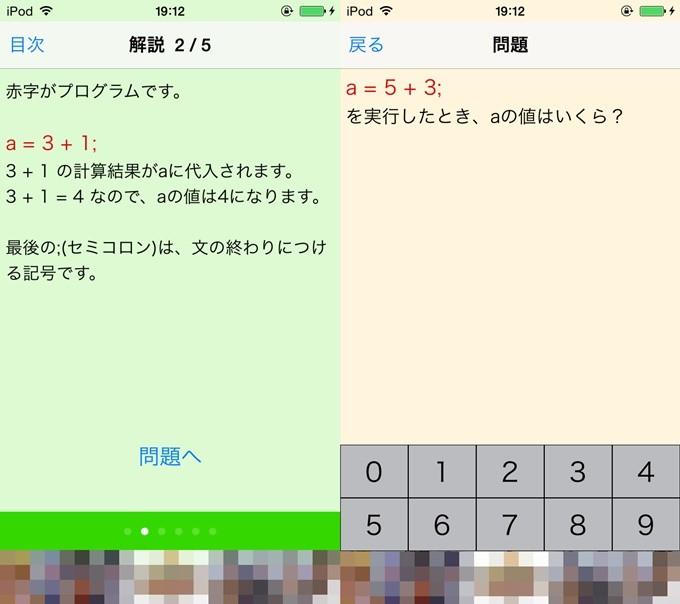 iPhoneアプリ『プログラミング基本中の基本入門 あなたの素質をチェック』解説と問題