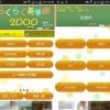中学から高校で学ぶ英単語を2000語以上収録した英単語学習アプリ『らくらく英単語2000』