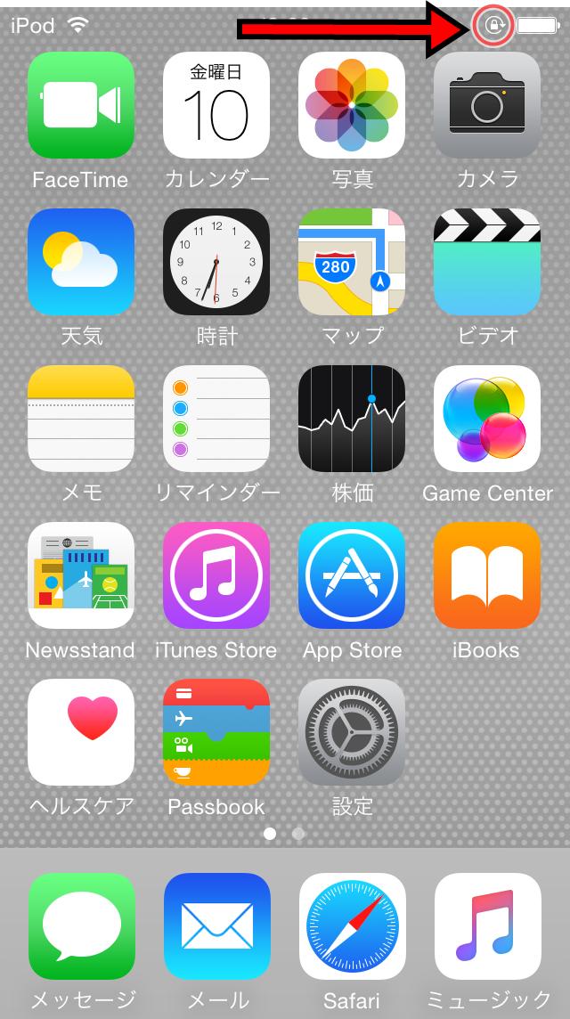 iPhoneの使い方、画面固定設定のオンオフ3