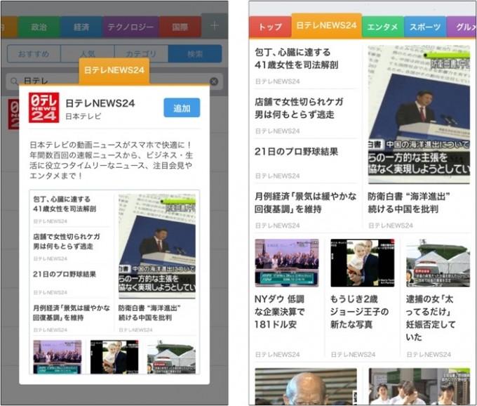 「SmartNews(スマートニュース)」に、「日テレNEWS24」チャンネル開設